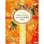 かわいいデザインおしゃれな年賀状(2010)/アスキー書籍編集部【著】