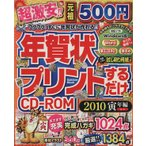 年賀状プリントするだけCD-ROM2010寅年編  Gakken Mook