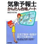 気象予報士かんたん合格ノート/財目かおり【著】