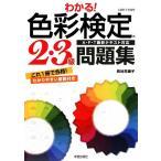 わかる 色彩検定2 3級問題集 A F T最新テキスト対応