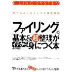 「ファイリング」の基本&超整理がイチから身につく本/小野裕子【著】