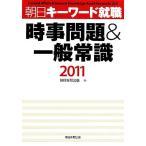 時事問題&一般常識 2011 朝日キーワード就職/朝日新聞出版【編】