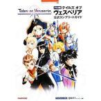 PS3版テイルズオブヴェスペリア公式コンプリートガイド  BANDAI NAMCO Games Books