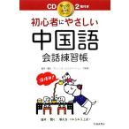 中国語翻訳の画像