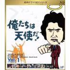 俺たちは天使だ! Vol.1(Blu-ray Disc)/沖雅也,多岐川裕美,渡辺篤史,柴田恭兵,神田正輝,U.DO(音楽),SHOGUN(音楽)