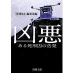 凶悪 ある死刑囚の告発 新潮文庫/「新潮45」編集部【編】