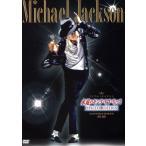 マイケル ジャクソン 永遠のキング オブ ポップ -SPECIAL EDITION-  DVD
