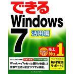 できるWindows 7 活用編 できるシリーズ/清水理史(著者),インプレスジャパン(著者)