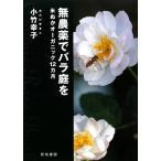 Yahoo!BOOKOFF Online ヤフー店無農薬でバラ庭を 米ぬかオーガニック12カ月/小竹幸子【著】