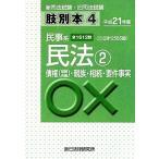 肢別本(4) 民事系民法2/辰巳法律研究所【著】