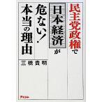 BOOKOFF Online ヤフー店で買える「民主党政権で日本経済が危ない!本当の理由/三橋貴明【著】」の画像です。価格は108円になります。