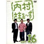 内村さまぁ〜ず vol.16/内村光良/さまぁ〜ず
