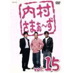 内村さまぁ〜ず vol.15/内村光良/さまぁ〜ず
