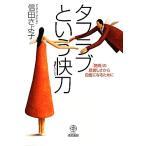 タフラブという快刀 「関係」の息苦しさから自由になるために/信田さよ子【著】