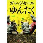 Yahoo!BOOKOFF Online ヤフー店ゆんたく 幻冬舎よしもと文庫/ガレッジセール【著】
