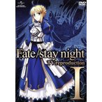 Fate/stay night TV reproduction I/奈須きのこ(原作),TYPE−MOON(原作),杉山紀彰(衛宮士郎),川澄綾子(セイバ