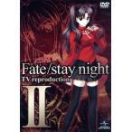 Fate/stay night TV reproduction II/奈須きのこ(原作),TYPE−MOON(原作),杉山紀彰(衛宮士郎),川澄綾子(セイ