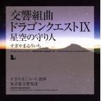 交響組曲「ドラゴンクエストIX」星空の守り人/すぎやまこういち(cond),東京都交響楽団