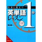 BOOKOFF Online ヤフー店で買える「仕事に役立つ英単語「1秒」レッスン 成美文庫/晴山陽一【著】」の画像です。価格は79円になります。