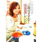 ご飯がすすむ!由香里レシピ/小畑由香里【著】