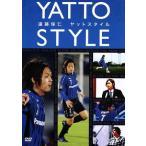 Yahoo!BOOKOFF Online ヤフー店遠藤保仁 ヤットスタイル/遠藤保仁