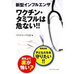 新型インフルエンザ ワクチン・タミフルは危ない!!/ワクチントーク全国【編】