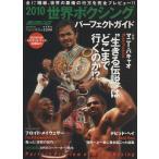 2010世界ボクシングパーフェクトガイド/ベースボール・マガジン社(その他)