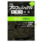BOOKOFF Online ヤフー店で買える「プロフェッショナル 仕事の流儀「信念」の男たち コミック版(文庫版)/NHK「プロフェッショナル」制作班【編】」の画像です。価格は79円になります。
