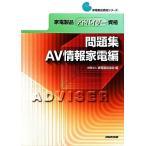 家電製品アドバイザー資格 問題集 AV情報家電編 家電製品資格シリーズ/家電製品協会【編】
