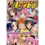 To LOVEる  18 アニメDVD付限 集英社 矢吹健太朗