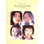 きらきらひかる DVD-BOX/深津絵里,柳葉敏郎,松雪泰子,篠原涼子,郷田マモラ(原作)
