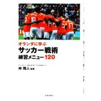 オランダに学ぶサッカー戦術練習メニュー120/林雅人【監修】
