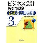 ビジネス会計検定試験公式過去問題集3級/大阪商工会議所【編】