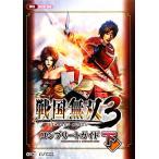 Wii 戦国無双3コンプリートガイド(下)/ω‐Force【監修】
