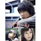 マイガール DVD−BOX/相葉雅紀,優香,佐原ミズ(原作),澤野弘之(音楽),和田貴史(音楽)