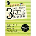 3分間HTTP&メールプロトコル基礎講座 世界一わかりやすいネットワークの授業/網野衛二