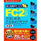 FC2ブログではじめるこだわりブログ 超人気無料サービス FC2 BLOG公式ガイド/邑ネットワーク【著】