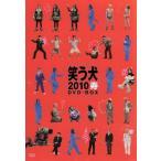 笑う犬2010寿 DVD−BOX/内村光良(出演、
