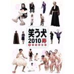 笑う犬2010寿 Vol.1/内村光良(出演、構成