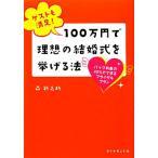 Yahoo!BOOKOFF Online ヤフー店ゲストも満足!100万円で理想の結婚式を挙げる法 パック料金の40%でできるブライダルプラン/森新之助【著】