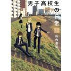 男子高校生の日常(1) ガンガンC ONLINE/山内泰延(著者)