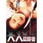 Another XX 黒い追跡者/夏樹陽子,SHIHO,濱田のり子,成田裕介(監督),Fuji-Yama(音楽)