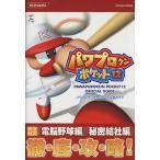 パワプロクンポケット12 公式ガイド/ゲーム攻略本(その他)