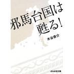邪馬台国は甦る! ぶんか社文庫/木谷恭介【著】
