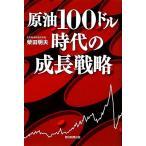 原油100ドル時代の成長戦略/柴田明夫【著】