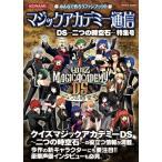マジックアカデミー通信DS〜二つの時空石/ゲーム攻略本(その他)
