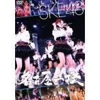 名古屋一揆 〜2009.12.25@Zepp名古屋〜/SKE48