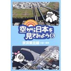空から日本を見てみよう(6)京浜東北線・大船〜東京