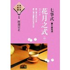 七事式 裏千家茶道  花月之式 中   茶の湯の修練6