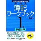 新検定簿記ワークブック 1級原価計算/岡本清,廣本敏郎【編著】